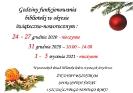 Godziny otwarcia biblioteki w okresie świąteczno - noworocznym